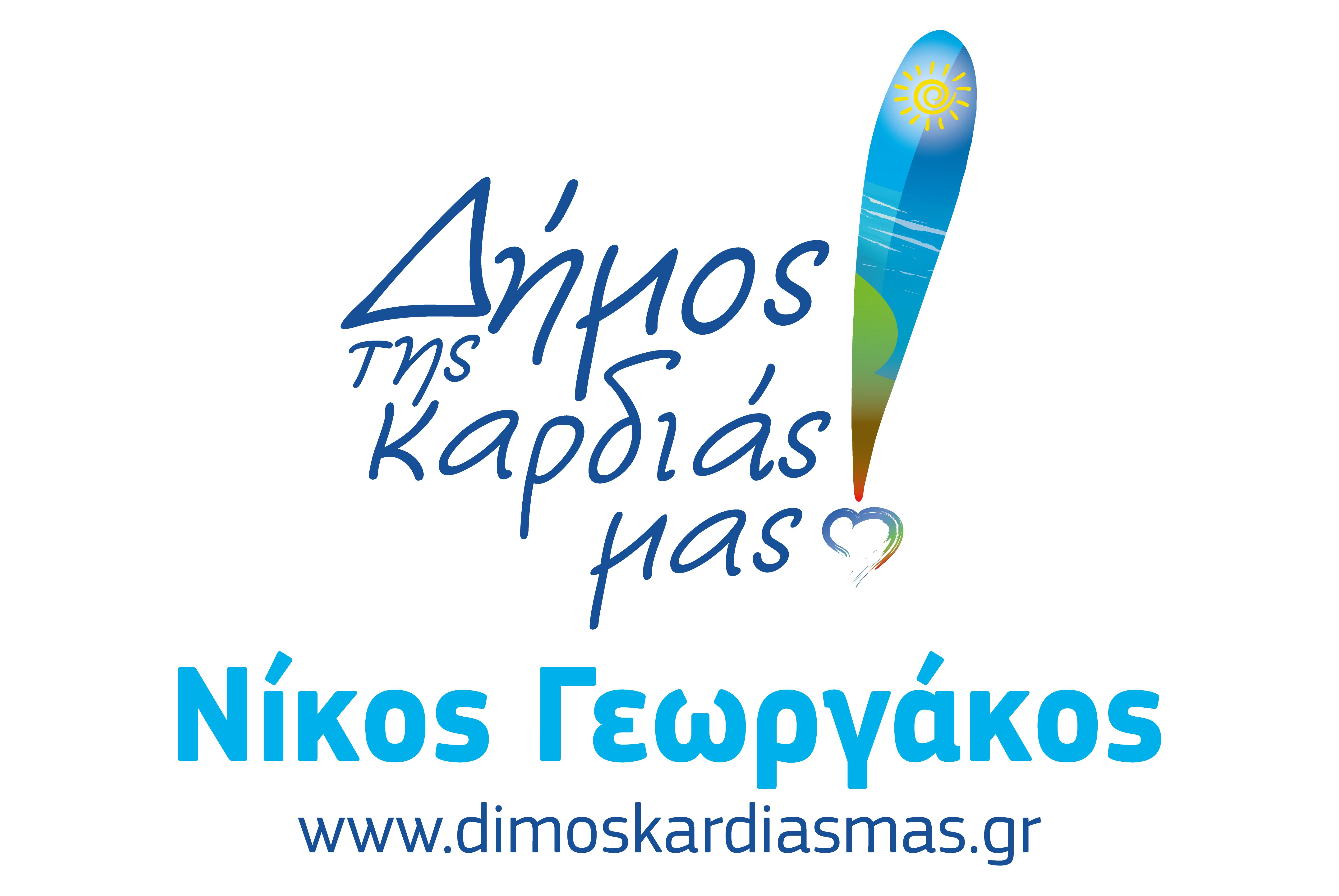 ΔΕΛΤΙΟ ΤΥΠΟΥ :  Έκανε πράξη τη δέσμευση του ο Υποψήφιος Δήμαρχος Νίκος Γεωργάκος του συνδυασμού «ΔΗΜΟΣ ΤΗΣ ΚΑΡΔΙΑΣ ΜΑΣ!»