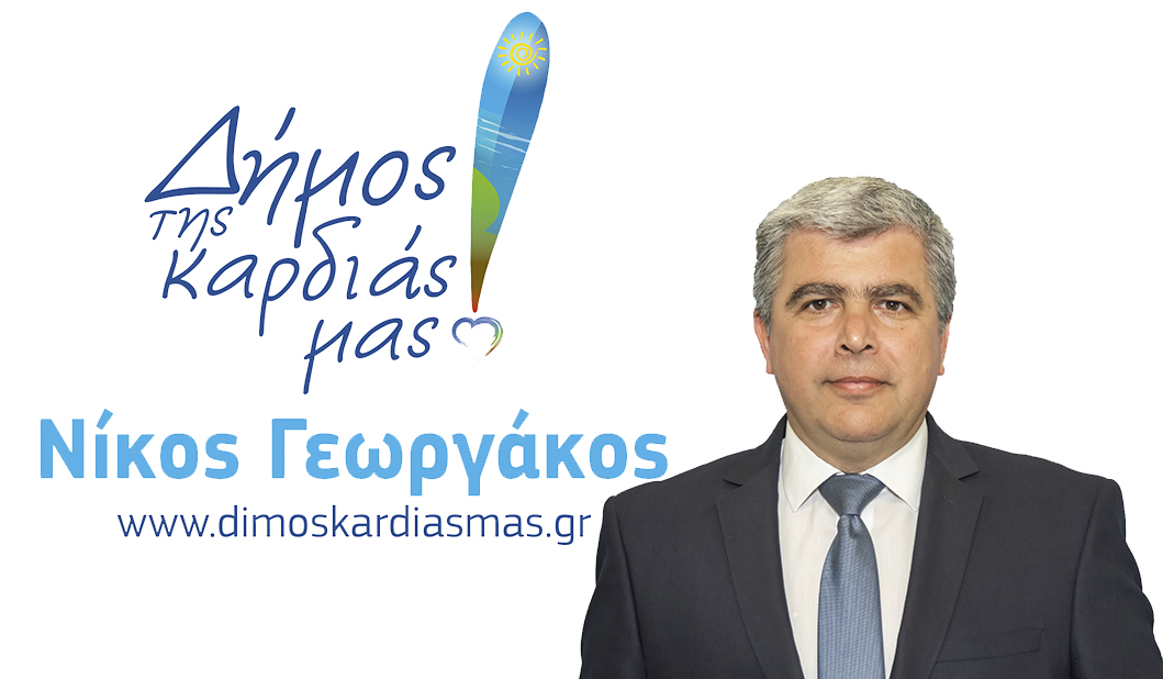 ΔΕΛΤΙΟ ΤΥΠΟΥ :  Μήνυμα Υποψηφίου Δημάρχου Νίκου Γεωργάκου «ΔΗΜΟΣ ΤΗΣ ΚΑΡΔΙΑΣ ΜΑΣ!» για την Εθνική Επέτειο της 25ης Μαρτίου