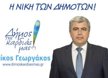 Πρώτες δηλώσεις  του Νέου Δημάρχου Δήμου Πρέβεζας κ. Νίκου Γεωργάκου την επόμενη της μεγάλης νίκης όλων των δημοτών