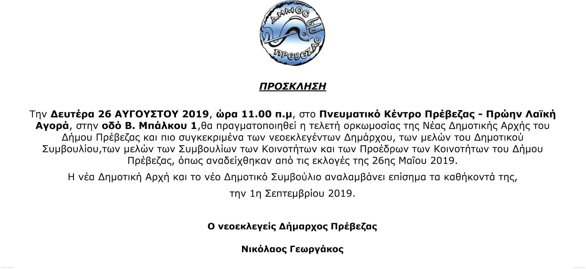 Πρόσκληση στην Τελετή Ορκωμοσίας του Νέου Δημάρχου Δήμου Πρέβεζας κ. Νίκου Γεωργάκου